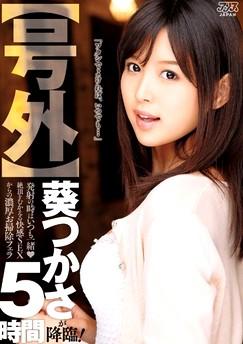 Tsukasa Aoi