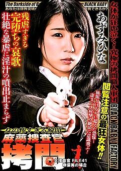 Mihina Azu