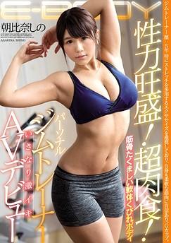 Hino Asahina