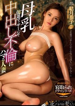 Kyoko Yuzuki