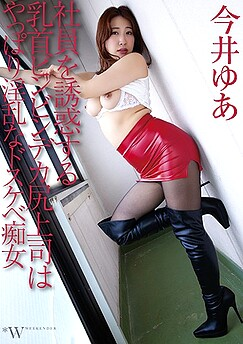 Yua Imai
