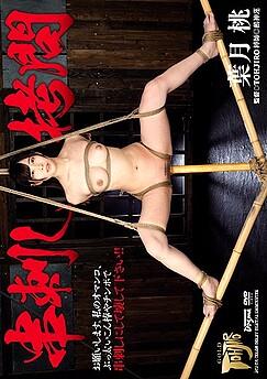 Momo Hazuki