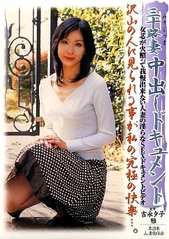 Yuko Yoshinaga