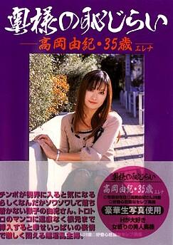 Yuki Takaoka