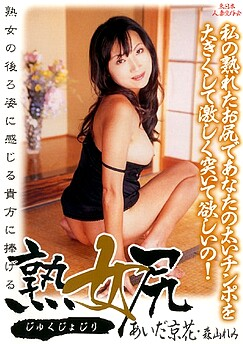 Kyoko Aida