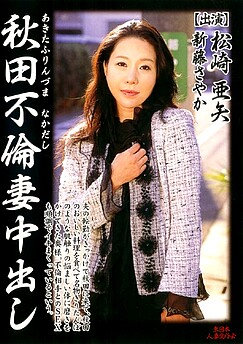 Sayaka Shindo