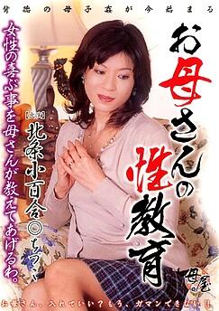 Sayuri Hojo