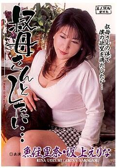 Rina Uozumi