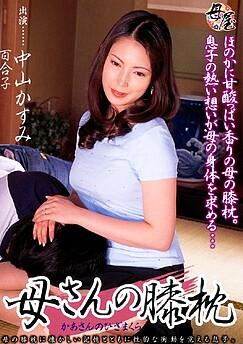 Kasumi Nakayama