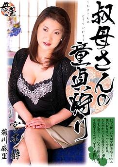 Mari Kikugawa