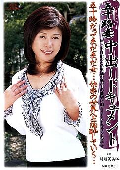 Fumie Tokikoshi