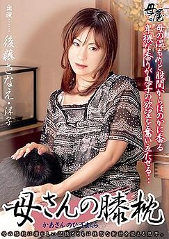 Sanae Goto