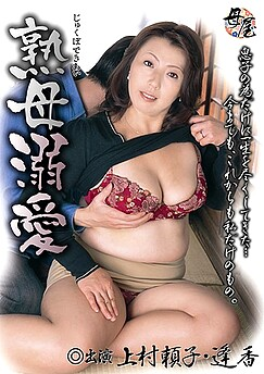 Yoriko Uemura