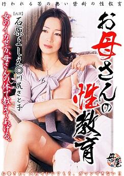 Yoshie Ishihara