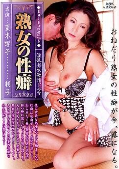 Kyoko Natsuki