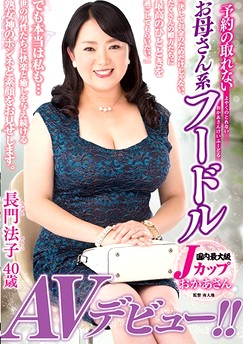Noriko Nagato