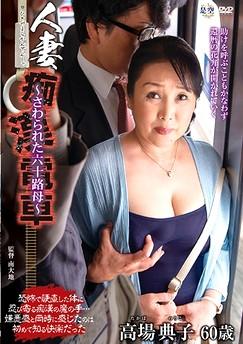 Yoko Takaba