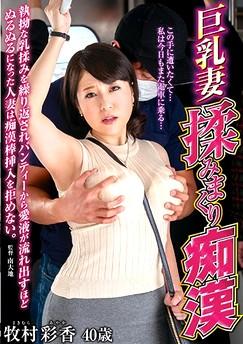 Ayaka Makimura