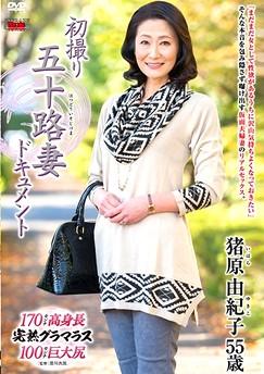 Yukiko Ihara