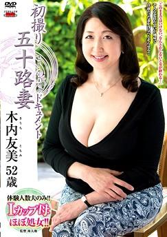 Kiuchi Tomomi