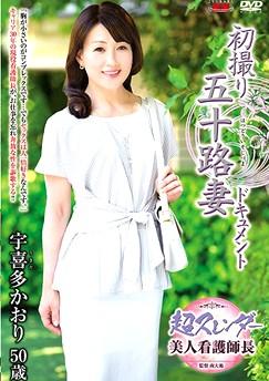 Kaori Ukita