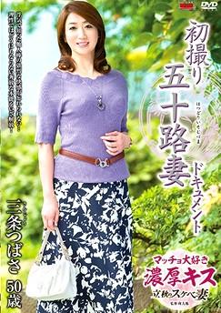 Tsubasa Sanjo