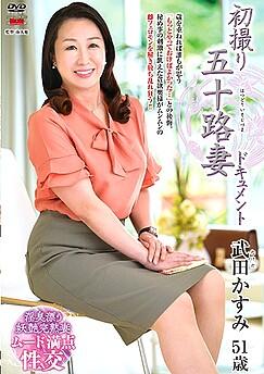 Kasumi Takeda