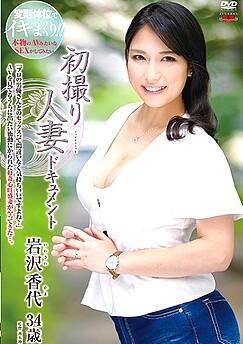 Kayo Iwasawa
