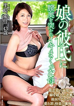 Aika Satozaki