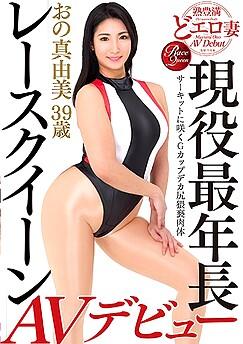 That Mayumi