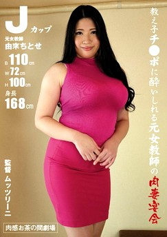 Chitose Yura