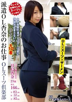 Anna Tsukishima
