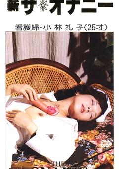 Reiko Kobayashi