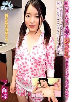 Azusa Ichinose