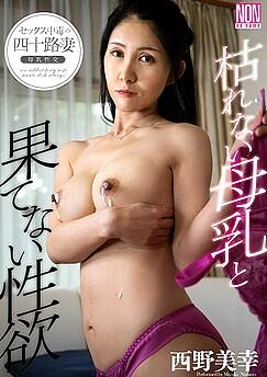Miyuki Nishino