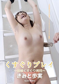 Ayumi Kimito