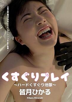 Hikaru Minazuki