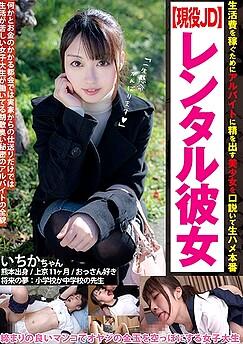 Ichika Kasagi