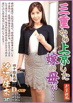 Kana Shiokawa