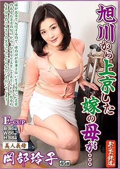Reiko Okabe