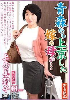 Mitsuko Ueshima