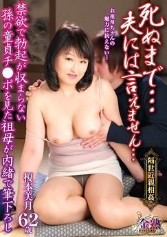 Mitsuki Enomoto