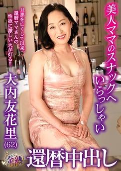 Yukari Ouchi