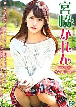 Karen Miyawaki