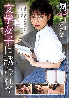 Nozomi Ishihara