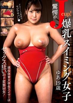 Yua Aisaki
