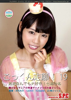 Yua Nanami