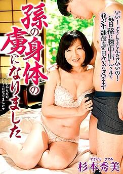 Hidemi Sugimoto