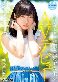 Ayumi Asahina