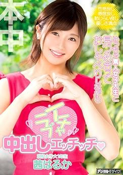 Haruka Akane